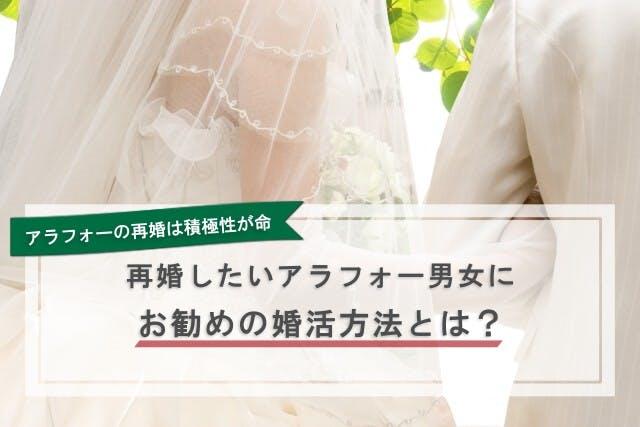 再婚したいアラフォー男女にお勧めの婚活方法とは?