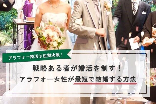 戦略ある者が婚活を制す!アラフォー女性が最短で結婚する方法