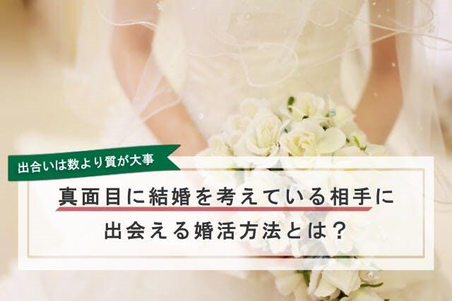 真面目に結婚を考えている相手に出会える婚活方法とは?