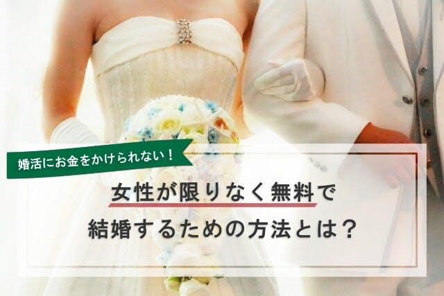 女性が限りなく無料で結婚するための方法とは?
